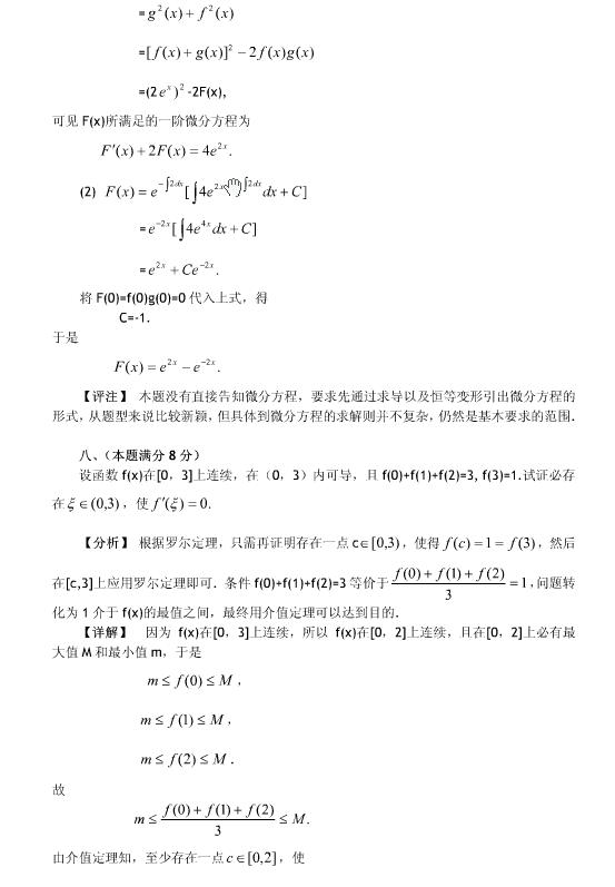 历年考研数学真题下载:2003年考研数学三真题答案