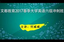 文都教育2017春季大学英语六级冲刺班(何威威)01