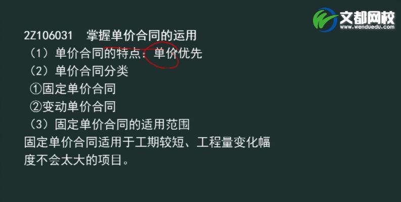 2017二级建造师面授案例班(郭炜)3