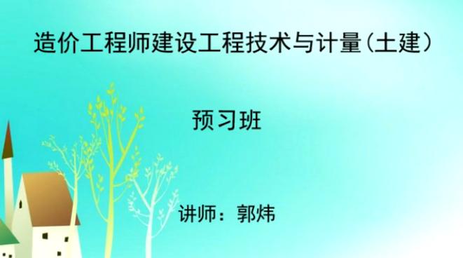 2017造价工程师建设工程技术与计量(土建)预习班(郭炜)01