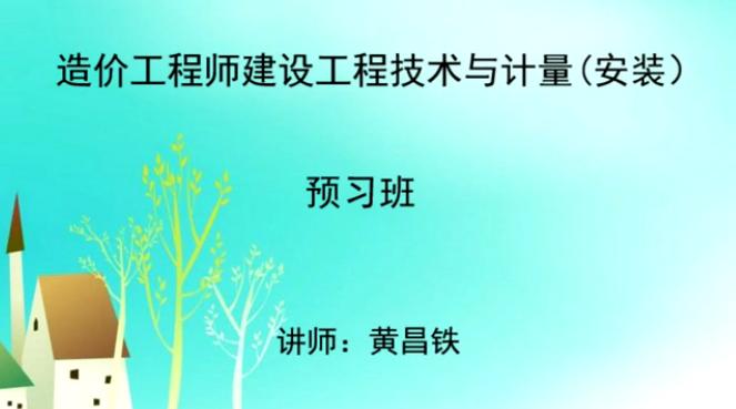 2017造价建设工程技术与计量(安装)预习班(黄昌铁)01