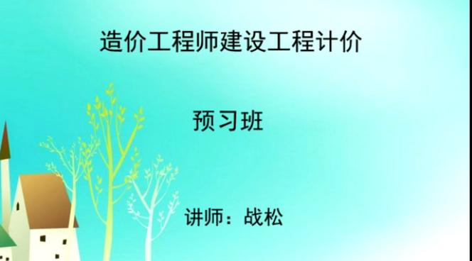 2017造价工程师建设工程计价预习班(战松)01