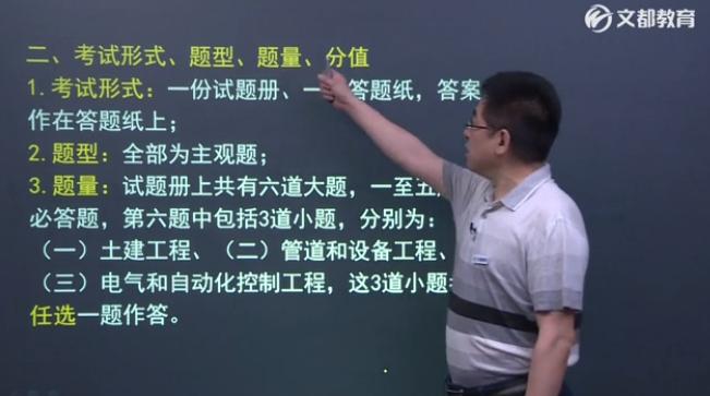 2017造价工程师建设工程造价案例分析预习班(赵亮)01