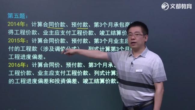 2017造价工程师建设工程造价案例分析预习班(赵亮)02