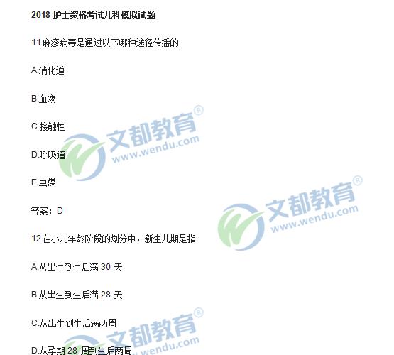 2018护士资格考试儿科模拟试题(二)