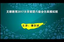 文都教育2017大学英语六级全仿真模拟班(谭老师)02