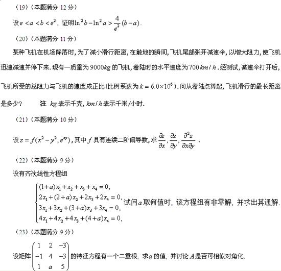 历年考研数学真题下载:2004年考研数学二真题