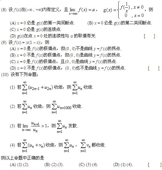 历年考研数学真题下载:2004年考研数学三真题