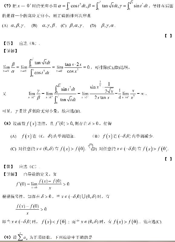 历年考研数学真题下载:2004年考研数学一真题答案