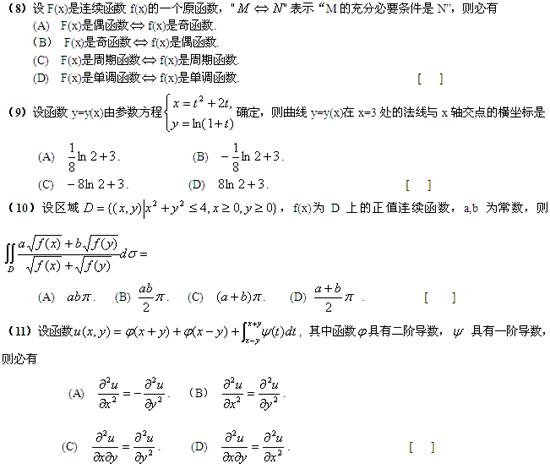 历年考研数学真题下载:2005年考研数学二真题