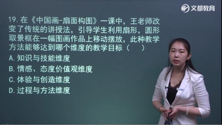 2016下半年初中美术真题解析(李雨潇)01