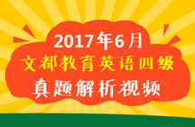 文都教育2017年6月大学英语四级真题解析(徐可风)