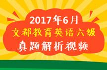 文都教育2017年6月大学英语六级真题解析(徐可风)