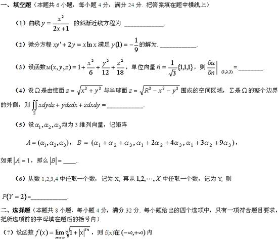历年考研数学真题下载:2005年考研数学一真题