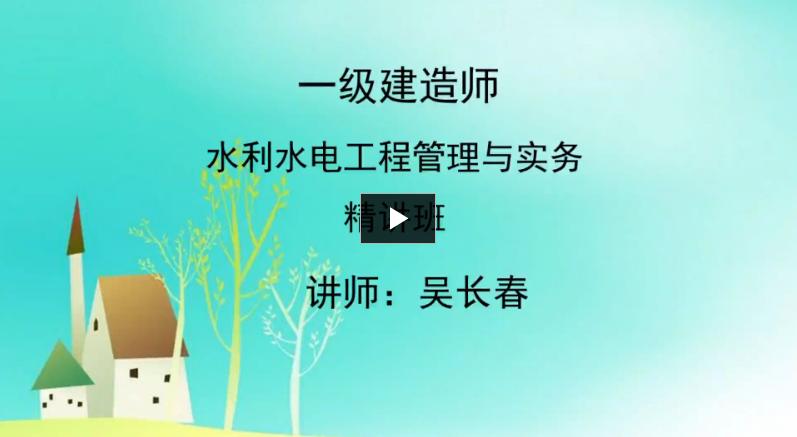 2017一级建造师水利水电工程管理与实务精讲班(吴长春)