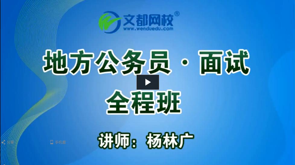 2017年地方公务员考试面试概述免费试听(杨林广)