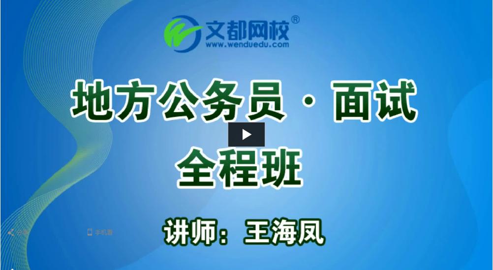 2017年地方公务员考试面试人际关系免费试听(王海凤)