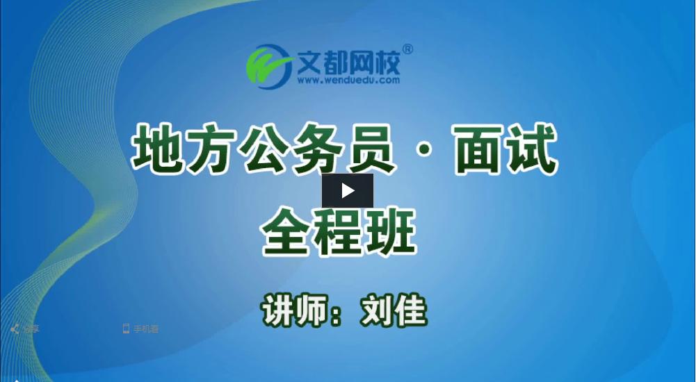 2017年地方公务员考试面试策划组织免费试听(刘佳)