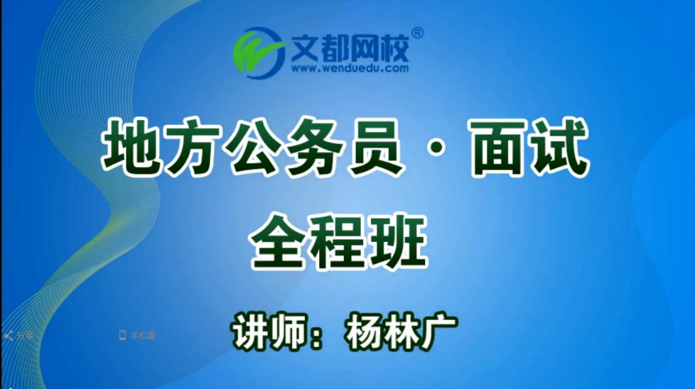 2017年地方公务员考试面试综合分析免费试听(杨林广)