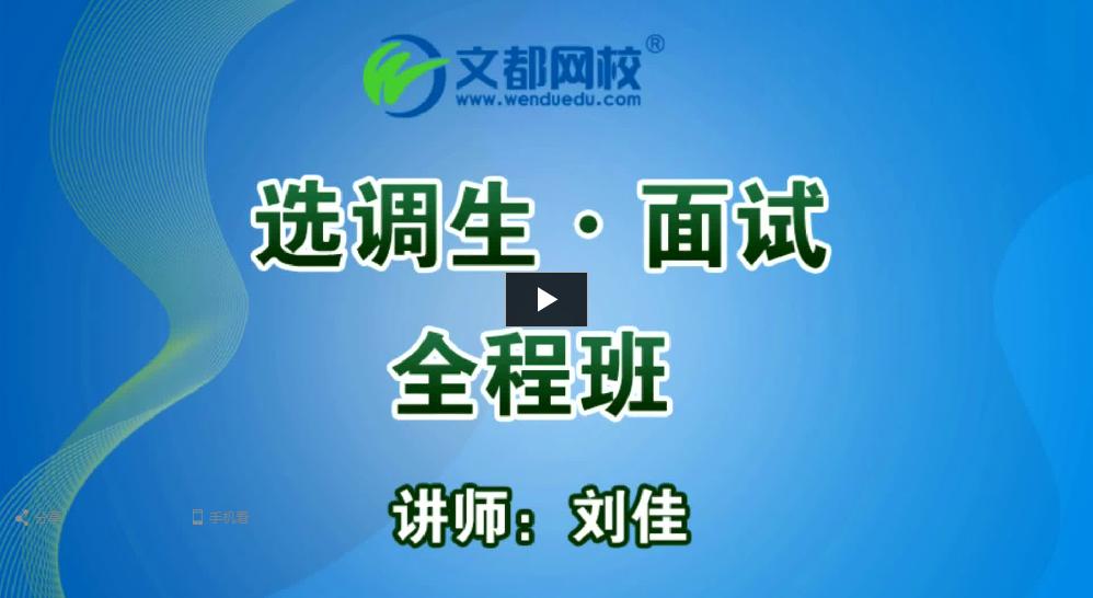 2017年选调生考试面试策划组织免费试听(刘佳)