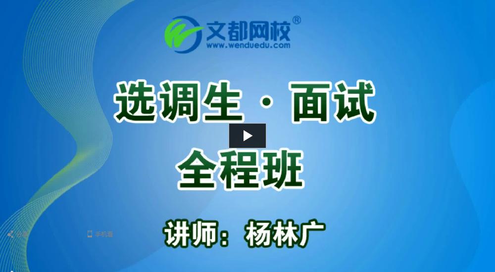 2017年选调生考试面试综合分析免费试听(杨林广)