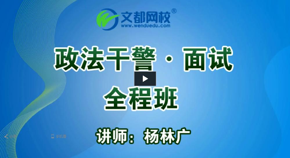 2017年政法干警考试面试概述免费试听(杨林广)