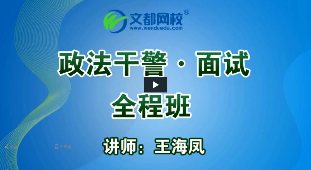2017年政法干警考试面试人际关系免费试听(王海凤)