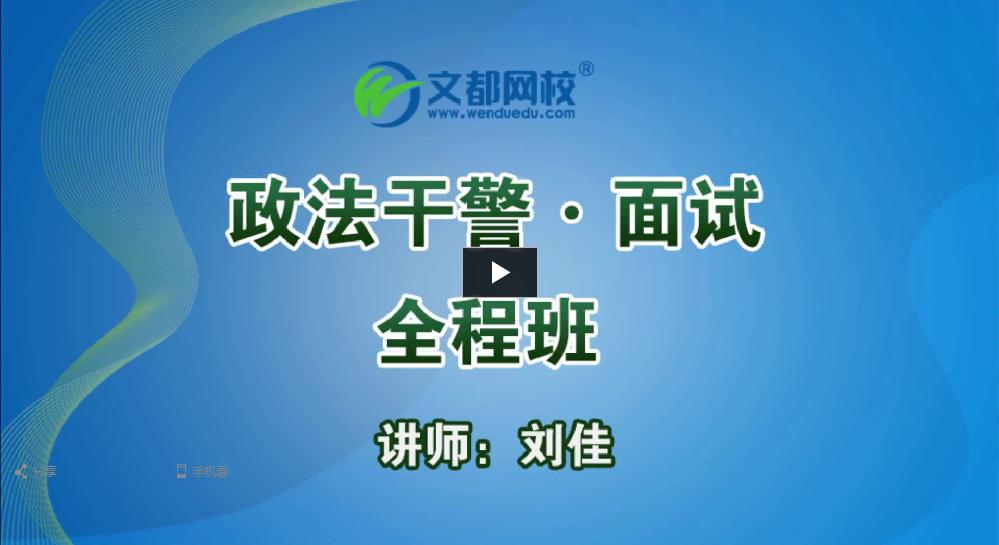 2017年政法干警考试面试策划组织免费试听(刘佳)