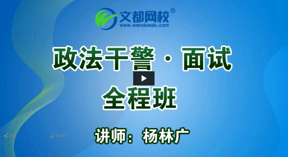 2017年政法干警考试面试综合分析免费试听(杨林广)