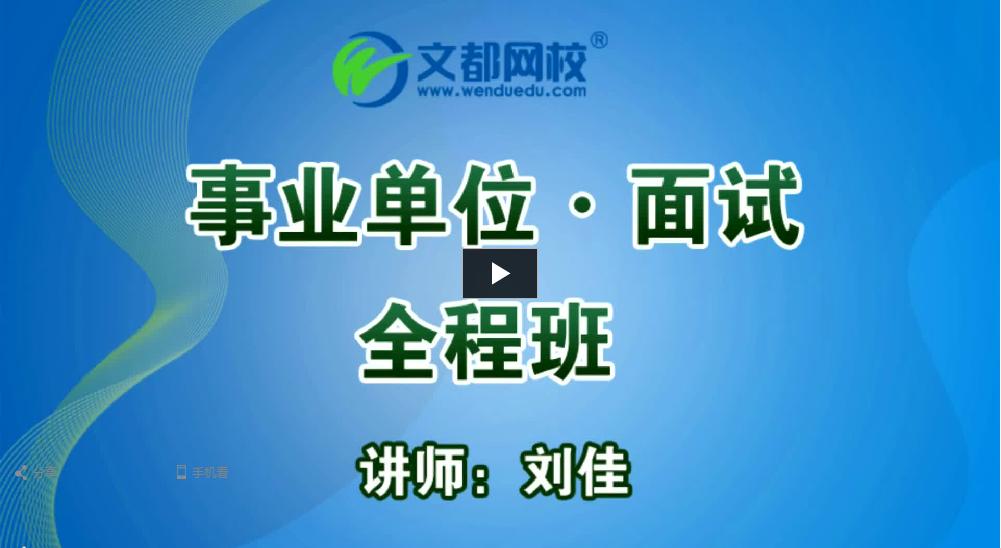 2017年事业单位考试面试策划组织免费试听(刘佳)