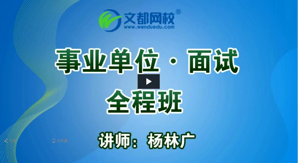 2017年事业单位考试面试综合分析免费试听(杨林广)