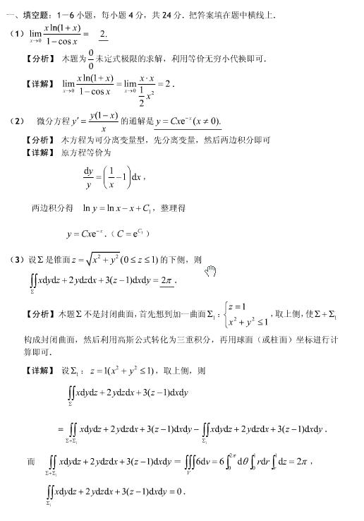 历年考研数学真题下载:2006年考研数学一真题答案