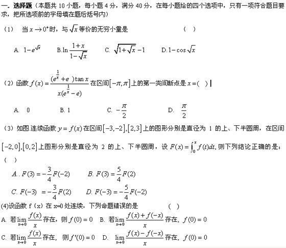 历年考研数学真题下载:2007年考研数学二真题