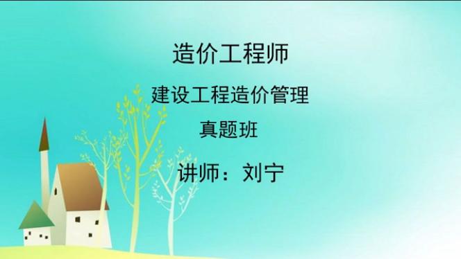 2017造价工程师建设工程造价管理真题班(刘宁)02