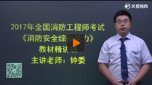 2017消防工程师消防安全技术综合能力教材精讲班(钟委)