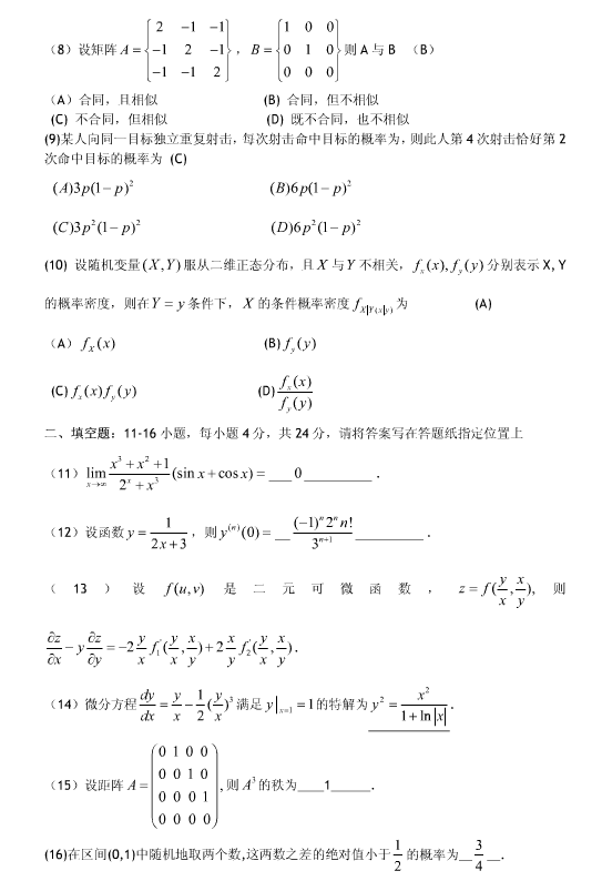 历年考研数学真题下载:2007年考研数学三真题答案
