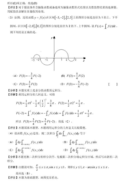 历年考研数学真题下载:2007年考研数学四真题答案