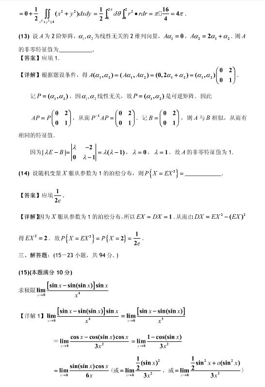 历年考研数学真题下载:2008年考研数学一真题答案