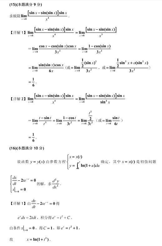 历年考研数学真题下载:2008年考研数学二真题答案