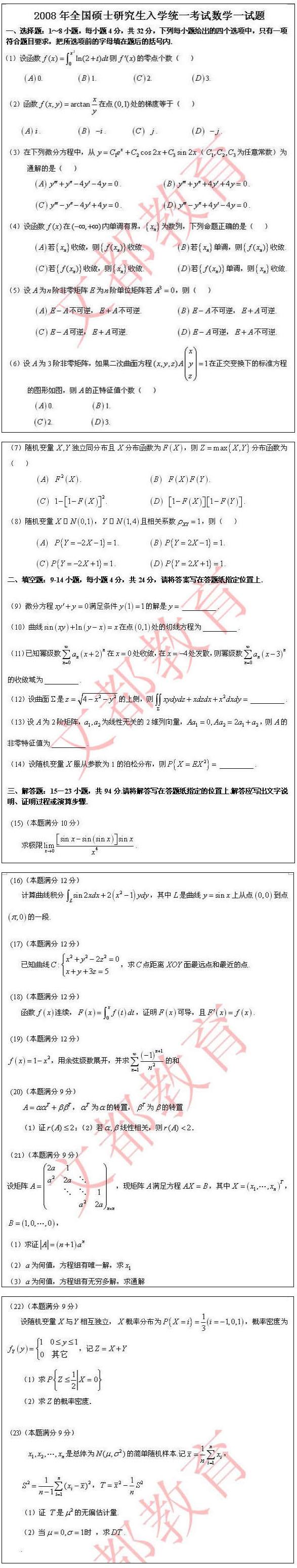 历年考研数学真题下载:2008年考研数学一真题