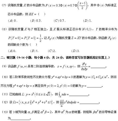 历年考研数学真题下载:2009年考研数学一真题
