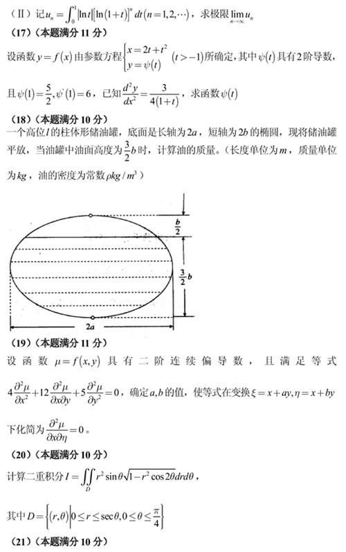 历年考研数学真题下载:2010年考研数学二真题