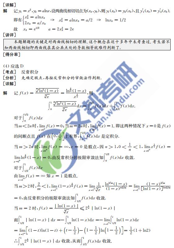 历年考研数学真题下载:2010年考研数学二真题答案