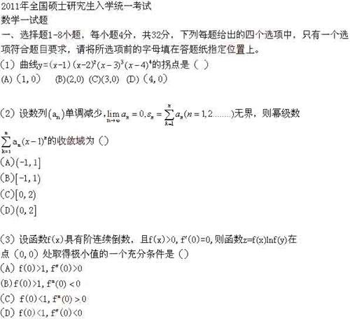 历年考研数学真题下载:2011年考研数学一真题