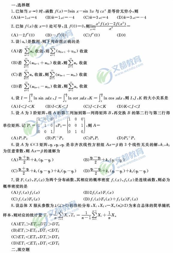 历年考研数学真题下载:2011年考研数学三真题
