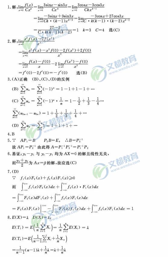 历年考研数学真题下载:2011年考研数学三真题答案