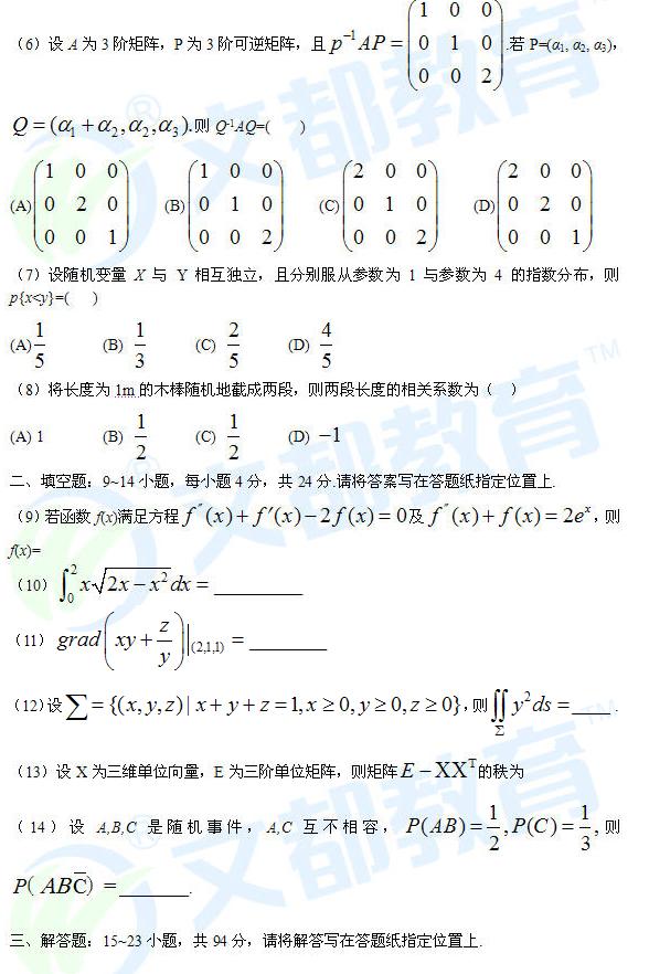 历年考研数学真题下载:2012年考研数学一真题