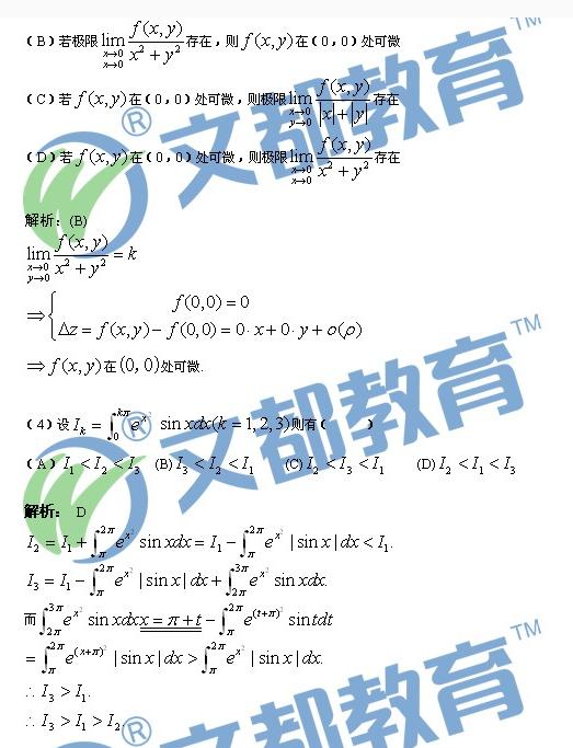 历年考研数学真题下载:2012年考研数学一真题答案