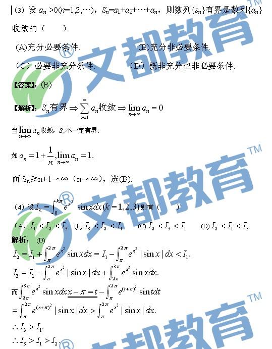 历年考研数学真题下载:2012年考研数学二真题答案