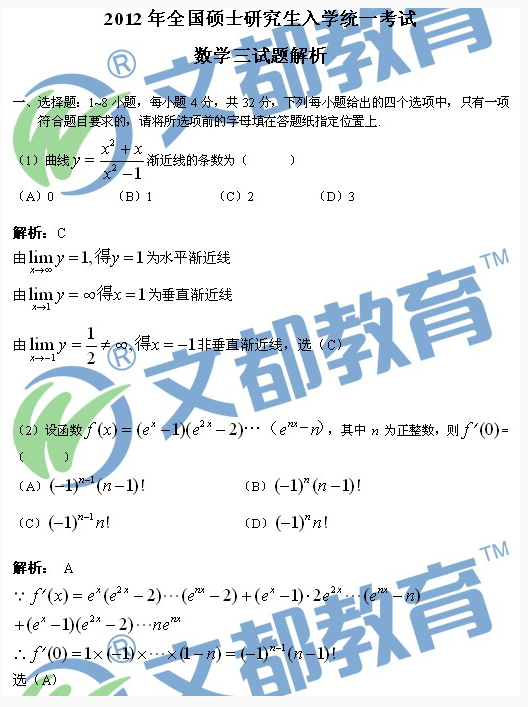 历年考研数学真题下载:2011年考研